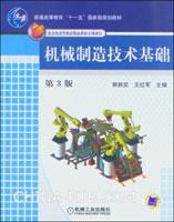 机械制造技术基础(第3版)