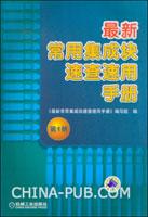 最新常用集成块速查速用手册(第1册)