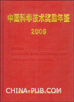 中国科学技术奖励年鉴.2009