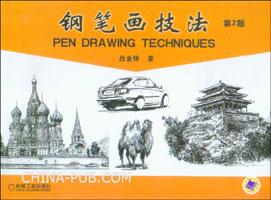 钢笔画技法(第2版)
