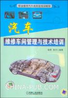 汽车维修车间管理与技术培训