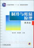 制冷与低温原理(第2版)