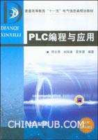 PLC编程与应用