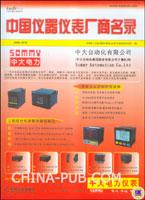 2009-2010中国仪器仪表厂商名录