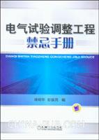 电气试验调整工程禁忌手册