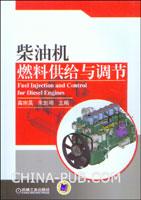 柴油机燃料供给与调节