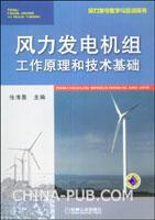 风力发电机组工作原理和技术基础