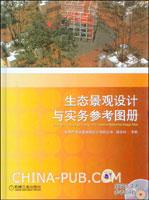 生态景观设计与实务参考图册