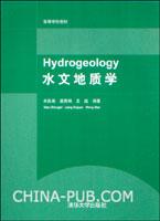 水文地质学