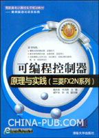 可编程控制器原理与实践(三菱FX2N系列)