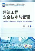 建筑工程安全技术与管理