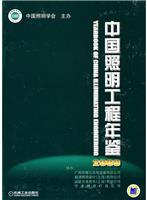 中国照明工程年鉴.2009