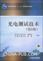 光电测试技术(第2版)