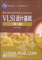 VLSI设计基础(第二版)