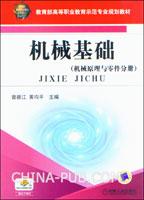机械基础(机械原理与零件分册)