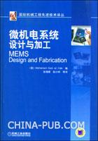 微机电系统设计与加工