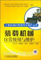 装载机械日常使用与维护