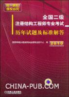 2010全国二级注册结构工程师专业考试历年试题及标准解答(2005-2009年)