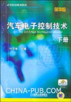 汽车电子控制技术.下册(第3版)