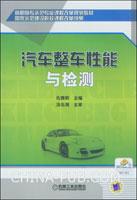 汽车整车性能与检测