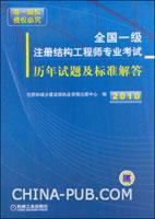 2010全国一级注册结构工程师专业考试历年试题及标准解答(2005-2009年)