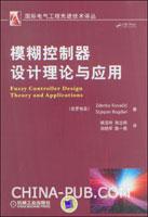 模糊控制器设计理论与应用
