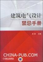 建筑电气设计禁忌手册