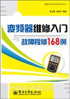 变频器维修入门与故障检修168例