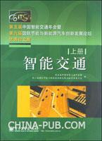 (特价书)第五届中国智能交通年会暨第六届国际节能与新能源汽车创新发展论坛优秀论文集(智能交通)(上下册)