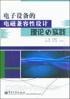 电子设备的电磁兼容性设计理论与实践