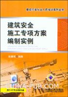 建筑安全施工专项方案编制实例