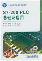 S7-200 PLC基础及应用
