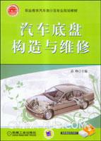 汽车底盘构造与维修