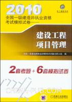 2010全国一级建造师执业资格考试模拟试卷--建设工程项目管理