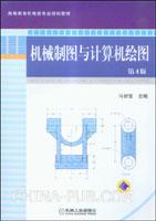 机械制图与计算机绘图(第4版)