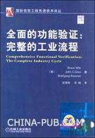 全面的功能验证:完整的工业流程