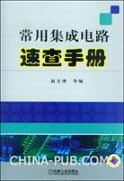 常用集成电路速查手册