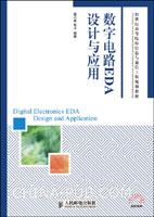 数字电路EDA设计与应用