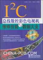 (特价书)I2C总线数控彩色电视机维修技能与数据大全(国产篇)