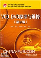 VCD、DVD原理与维修(第3版)