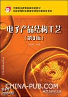 电子产品结构工艺(第3版)