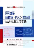 图解触摸屏.PLC.变频器综合应用工程实践