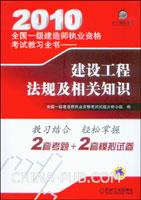 2010全国一级建造师执业资格考试教习全书--建设工程法规及相关知识