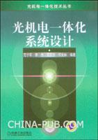 光机电一体化系统设计