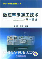 数控车床加工技术(华中系统)