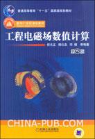 工程电磁场数值计算(第2版)