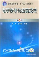 电子设计与仿真技术(第2版)