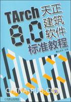 TArch 8.0天正建筑软件标准教程