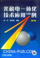 光机电一体化技术应用100例.第2版