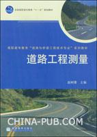 道路工程测量